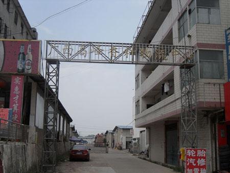 广西高峰香料物流中心